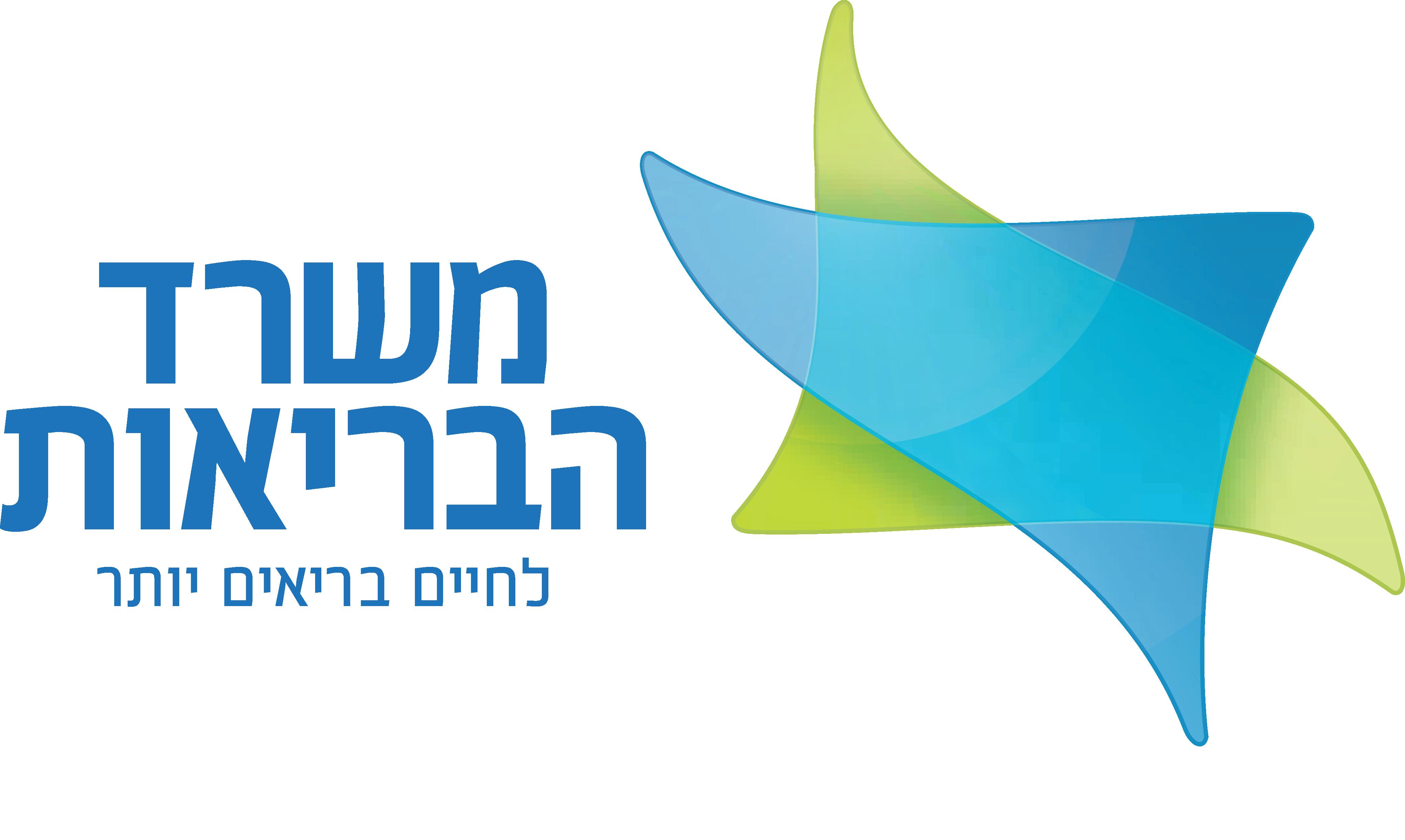 Israeli_Ministry_of_Health_logo-1